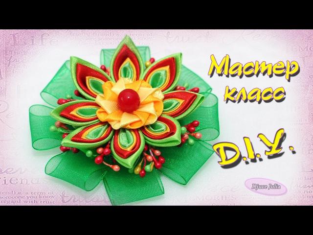 КРАСКИ ЛЕТА В ОДНОМ ЦВЕТКЕ Канзаши Colors of summer. Kanzashi Flower - TutorialrDjuce Julia