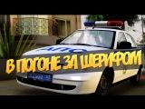 Arizona Rp - В погоне за Шерифом RCPD.