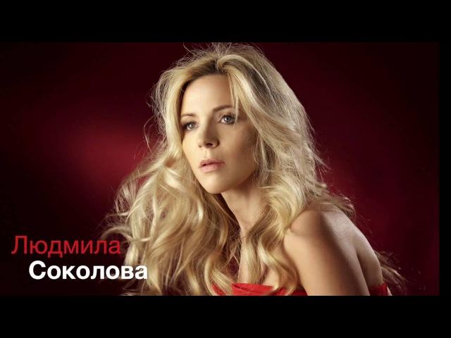 Людмила Соколова Сердце, как стекло (Lyric audio)