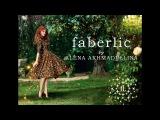 «Птица счастья» Алена Ахмадуллина для Faberlic