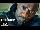 Крутые меры (2016) Русский трейлер HD | Bastille Day