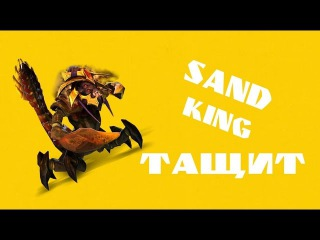 Санд Кинг / Sand King for BY Ashes. Dota 2