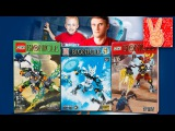 ОБЗОР Аналог LEGO BIONICLE.Protector of Jungle 70778,Protector of Ice 70782,Protector of Stone 70779