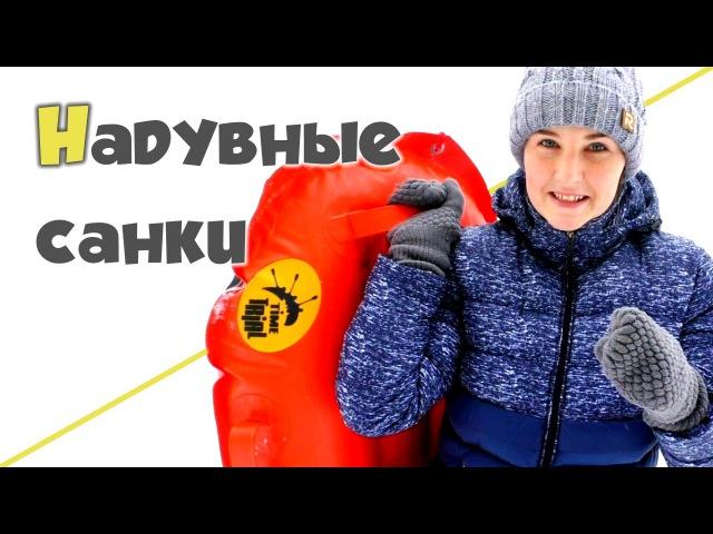 НАДУВНЫЕ САНКИ TIME TRIAL ♥ Ледянка