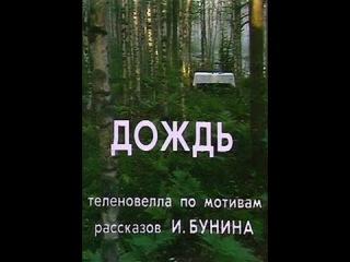 Дождь. ЛенТВ, 1984 г Теленовелла по рассказам Ивана Бунина