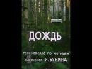 Дождь 1984г Теленовелла по рассказам Ивана Бунина Руся Когда я впервые… Качели