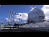 НЕИЗВЕСТНАЯ РОССИЯ  Oбъект всесоюзного значения - обсерватория в Нижнем Архызе