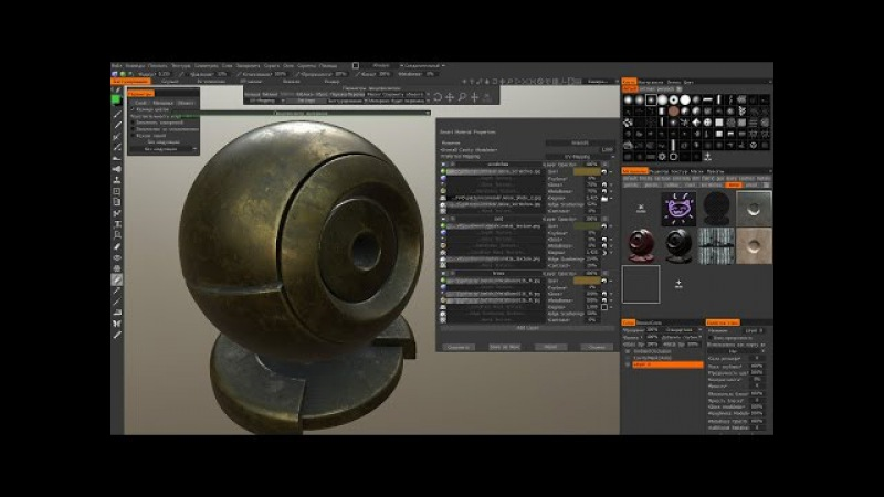 3D-Coat PBR Smart Materials (Metal Brass)