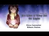 Дима Ланкастер - Sore wa Chiisana Hikari no You na Boku dake ga Inai Machi Ending 1 English Cover