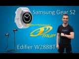 Тест и обзор: Samsung Gear S2, беспроводные наушники Edifier W288BT