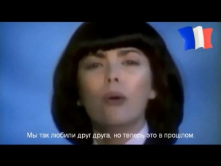 Мирей Матьё - Браво, ты выиграл (Mireille Mathieu - Bravo, tu as gagné) русские субтитры