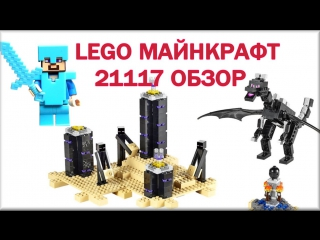LEGO Minecraft Обзор на русском 21117 Эндер дракон | Lego Minecraft 21117 The Ender Dragon