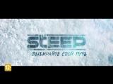 STEEP - Трейлер к выходу игры