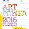 ART POWER молодежный open-air fest