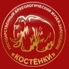Музей-заповедник «Костёнки»