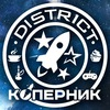 =District Коперник | Антикафе Москвы=