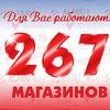 """Сеть магазинов """"Альпари""""( Парфюмерия,косметика)"""