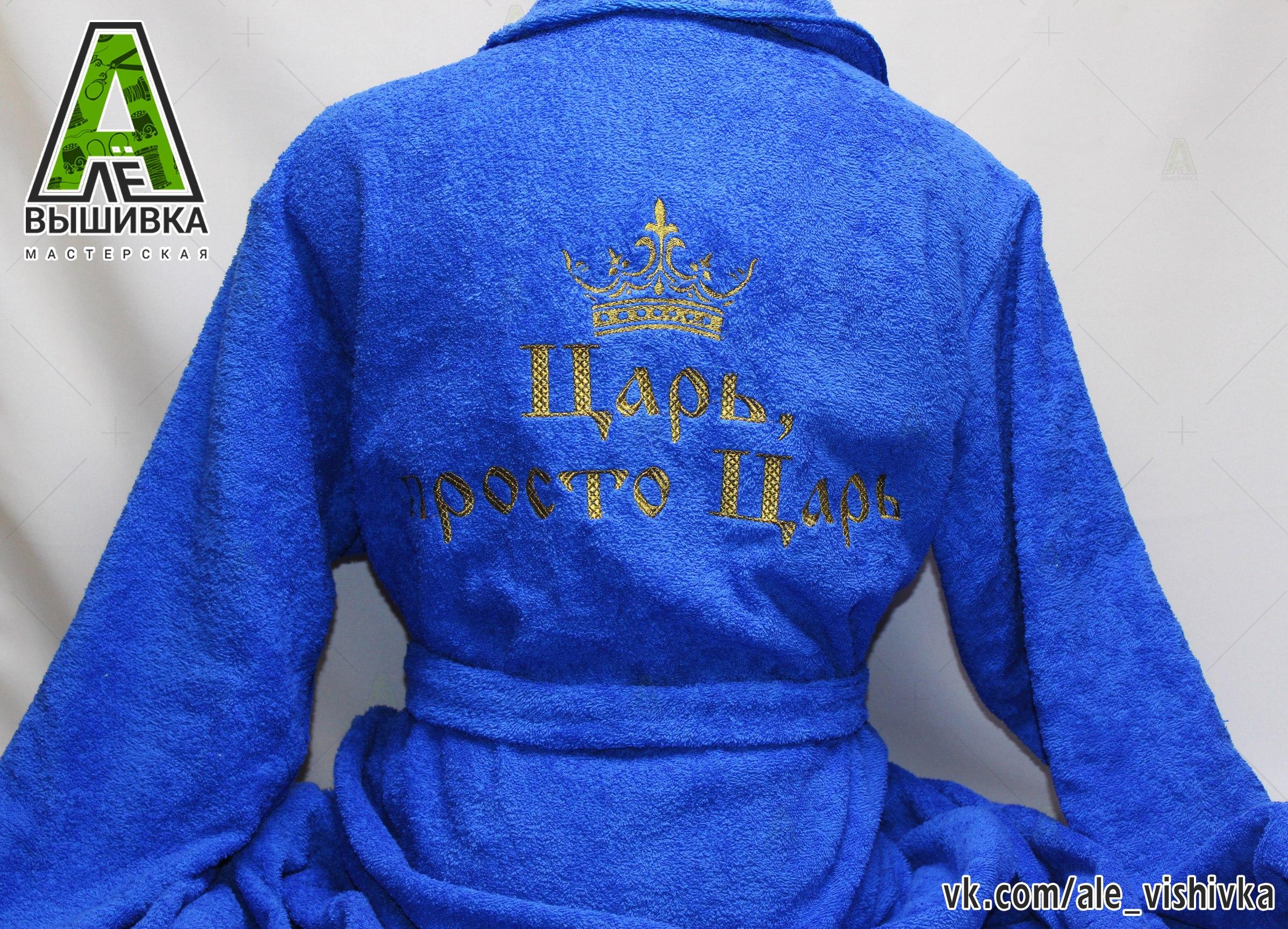 Скромный халат