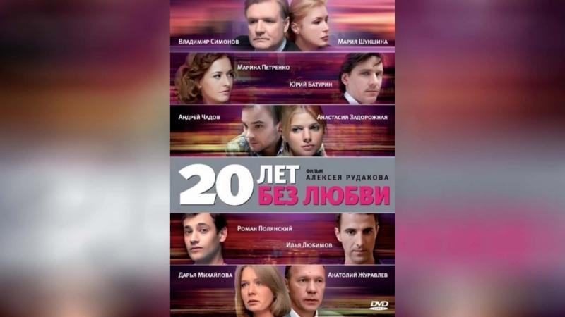 20 лет без любви (2011) |