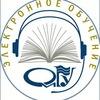 Отдел электронного обучения ИНОО ОмГУ