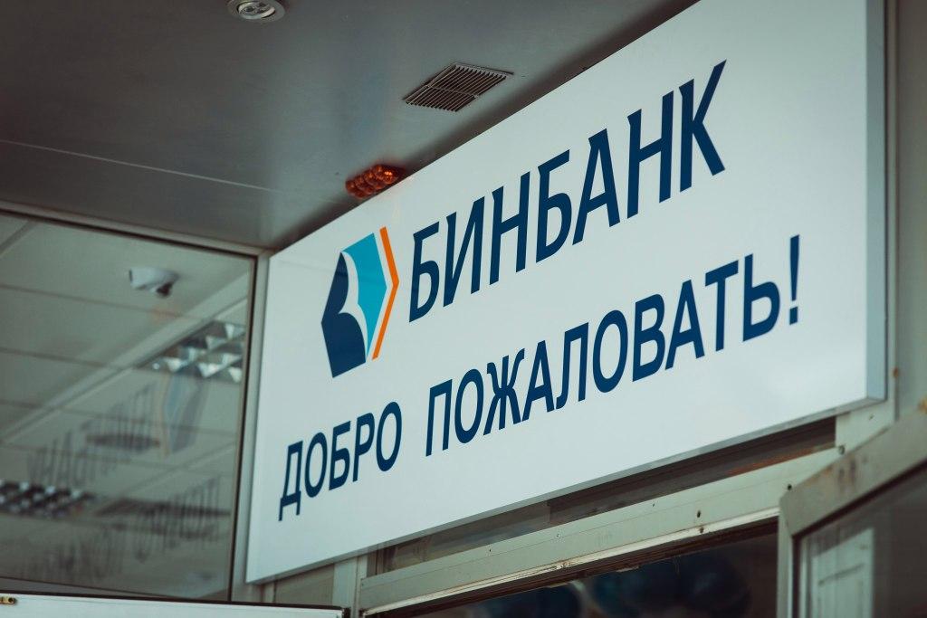 МСП Банк предоставил БИНБАНКу 500 млн рублей на поддержку МСП
