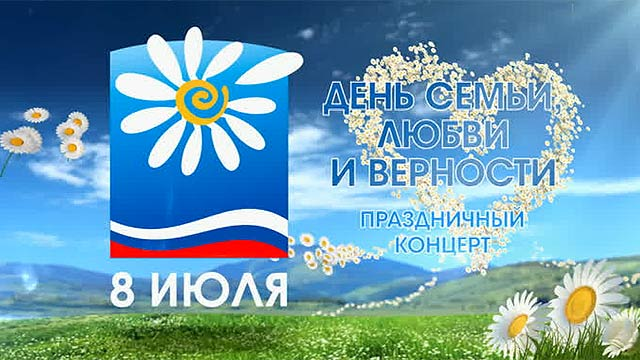 Парк культуры и отдыха г.Таганрога поздравляет всех с Днем семьи, любви и верности