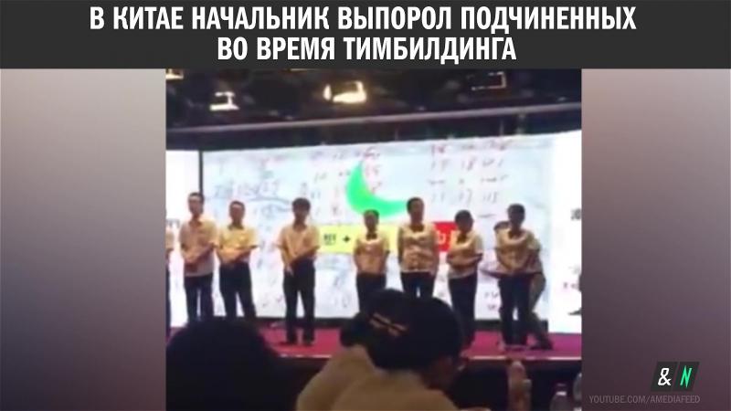 Публичная порка в Китае » Freewka.com - Смотреть онлайн в хорощем качестве