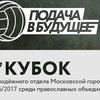 Волейбол в викариатствах г. Москвы