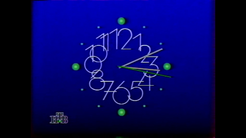 Конец эфира (НТВ, 03.07.1995-10.11.1996)