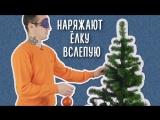 Парни пробуют наряжать елку с завязанными глазами