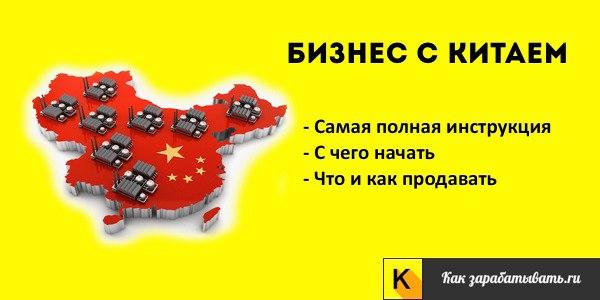 #Бизнес с #Китаем - с чего начать, пошаговая инструкция + идеи http: