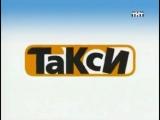 Эволюция заставок программы Такси (ТНТ, 2005-2009)