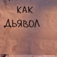 Диман Сильный