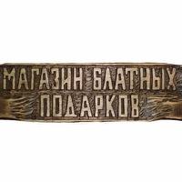 Магазин блатных подарков москва