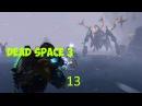 Dead Space 3 Всему своё место.
