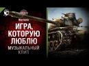 Игра, которую люблю - музыкальный клип от Студия ГРЕК и Wartactic Games Евгений Осин