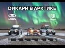Дикари в Арктике Фильм 2016 LADA 4x4 Arktika LADA XRAY