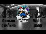 Wolfs gang vs. Сильно и Стильно