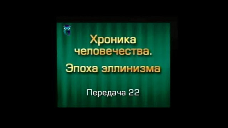 История человечества. Передача 3.22. Греко-бактрийское эллинистическое царство