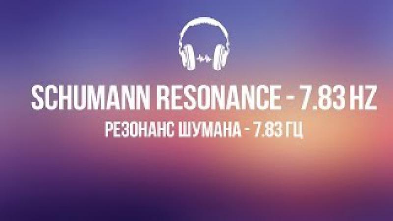 Schumann Resonance - 7.83Hz / Резонанс шумана 7.83 Гц / Звук Земли