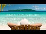 Видео приглашение Татьяны Билоловец на День Знаний