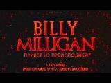 Billy Milligan - Карт бланш