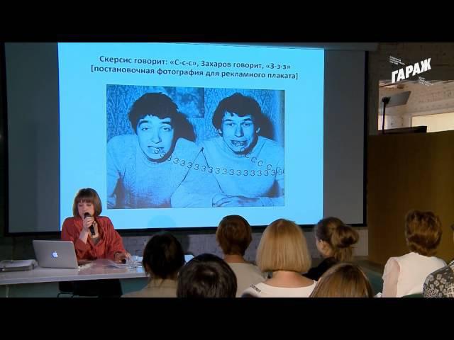 Лекция Саши Обуховой в Музее «Гараж». «Новая волна» в московском неофициальном искусстве.