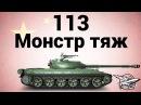 113 - Монстр тяж - Гайд