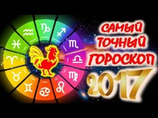 САМЫЙ ТОЧНЫЙ ГОРОСКОП на 2017 ГОД по знакам зодиака🐔Протрясающе🎊