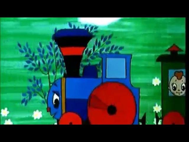 Паровозик из Ромашково. Советские мультфильмы для самых маленьких
