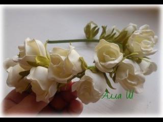 МК Цветы из фоамирана. Ободок с бутонными розами из фоамирана.