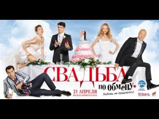 Свадьба по обмену - Фильм романтическая комедия HD 720