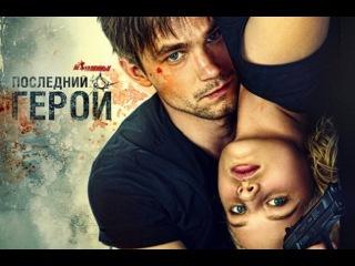 Последний герой - Неуловимые (2015) Криминальный фильм, приключения драма HD