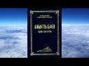 Ч 1. Архимандрит Софроний Сахаров - Видеть Бога как Он есть